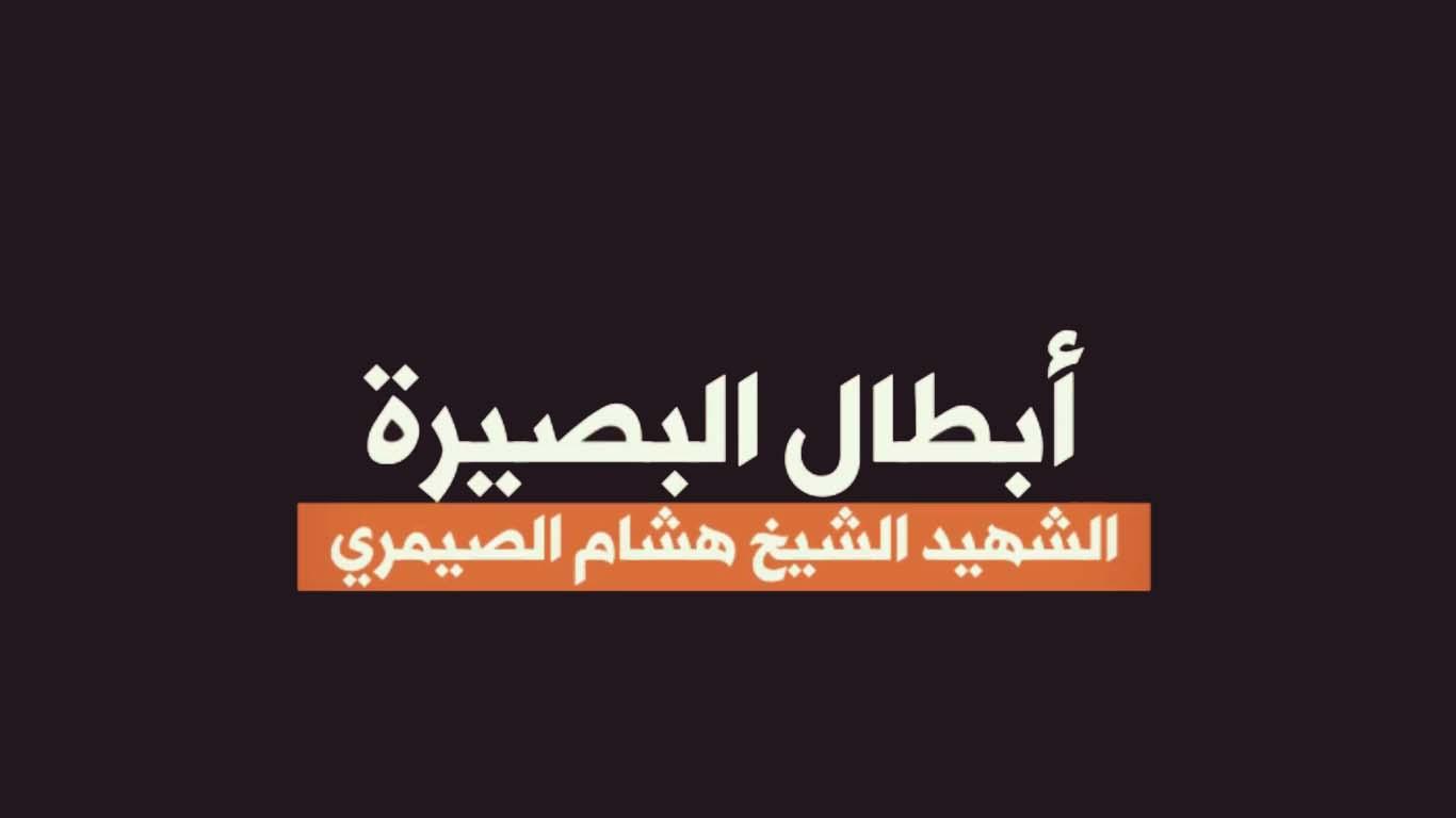 شاهد | الشهيد الشيخ هشام الصيمري - أبطال البصيرة