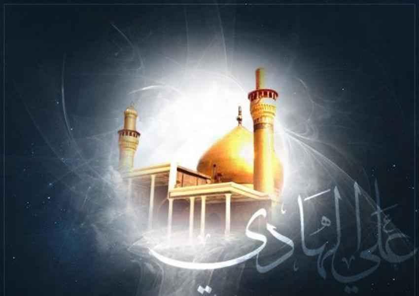 الإمام الخامنئي (دام ظله) يعزي بذكرى إستشهاد الإمام الهادي (عليه السلام)