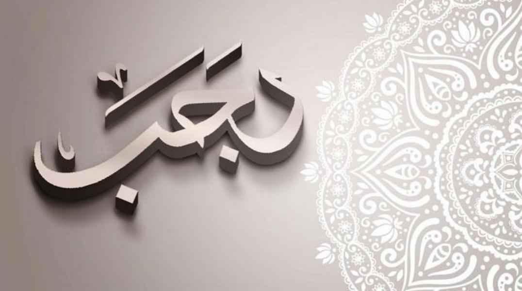 بركات أشهر رجب وشعبان ورمضان على لسان الإمام الخميني (قدس سره)