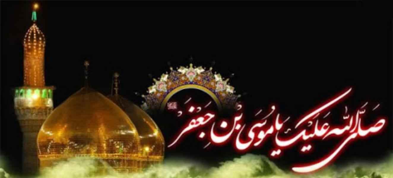 القائد يذكر مصيبة إستشهاد الإمام الكاظم (ع)