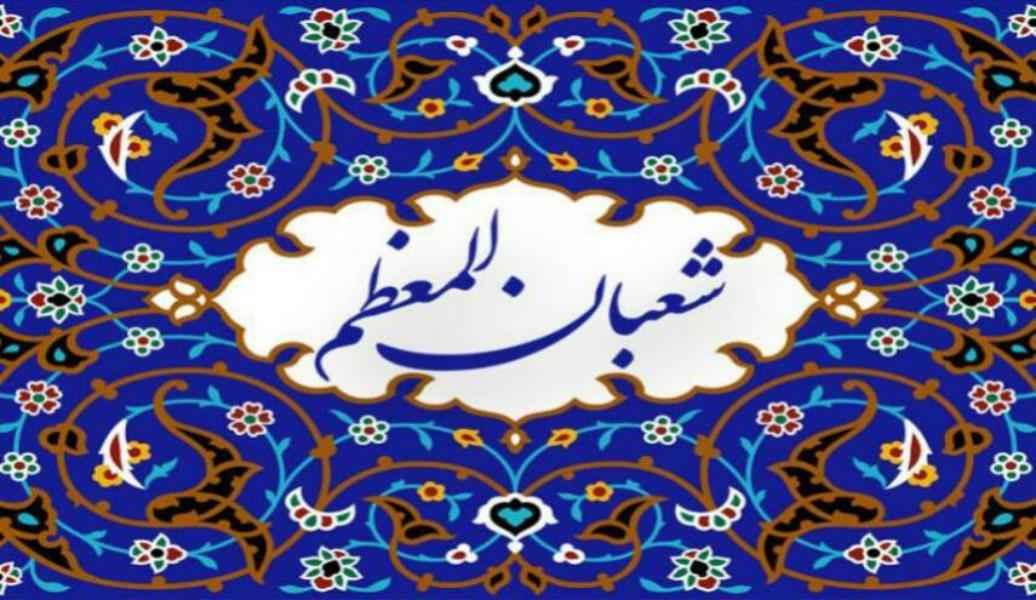 الإمام الخميني (ره): واضبوا على المناجاة الشعبانية لتصلوا إلى الهدف