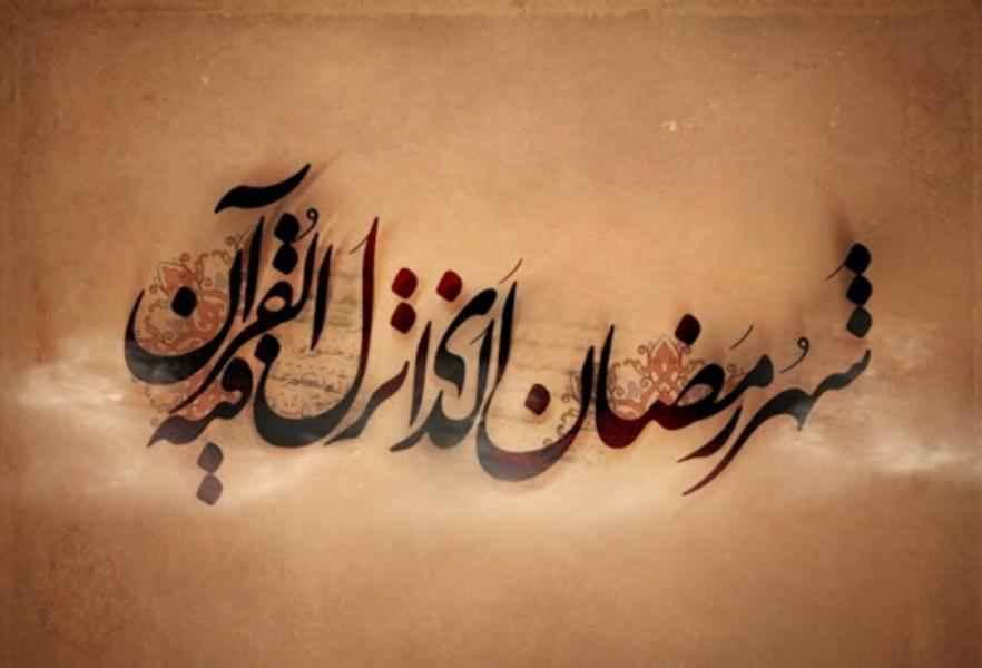 الإمام الخامنئي: شهر رمضان شهر التقوى