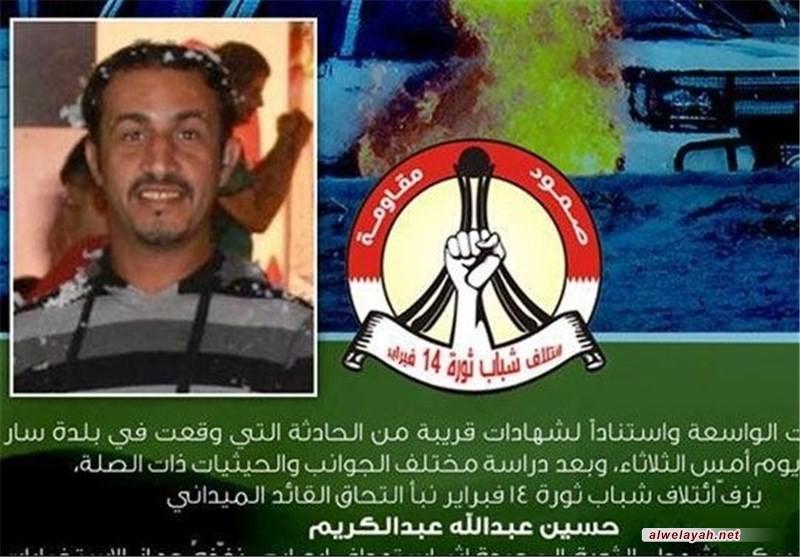 استشهاد حسين عبد الله عبد الكريم احد القادة الميدانيين لثورة البحرين