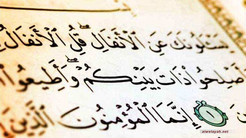 «دروس في الحكومة الإسلامية»؛ الدرس الثامن والثلاثون: الأدلة الواردة في أن الأنفال ملك لولي الأمر