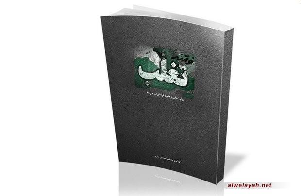 """بمناسبة ذكرى ملحمة 9 دي الشعبية؛ إصدار كتاب """"فتنه تغلب"""""""