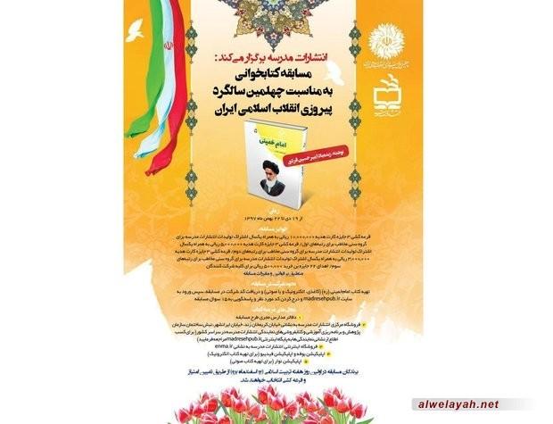 """بمناسبة الذكرى الأربعين للثورة الإسلامية؛ المسابقة الكبرى لقراءة الكتب تحت عنوان """"حياة مفجر الثورة الإسلامية"""""""