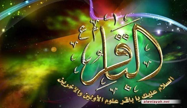 أربعون حديثا عن الإمام الباقر(ع)