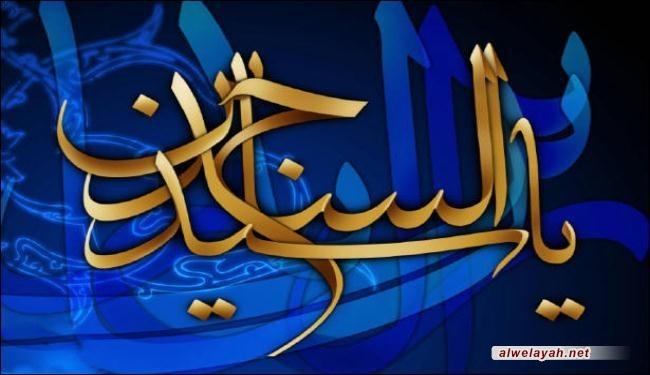 أربعون حديثاً عن الإمام السجاد (عليه السلام)