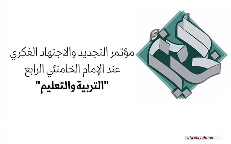 تقرير حول محاضرات اليومين الأوّلين في المؤتمر الرابع؛ التجديد والاجتهاد الفكري عند الإمام الخامنئي