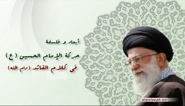 أهداف وأبعاد حركة الإمام الحسين (ع) في كلمات قائد الثورة