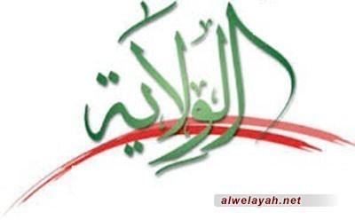 «دروس في الحكومة الإسلامية»؛ الدرس الأول: في بيان المراد من الولاية