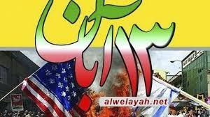 """انطلاق مسيرات يوم """"مقارعة الاستكبار العالمي"""" في انحاء ايران"""