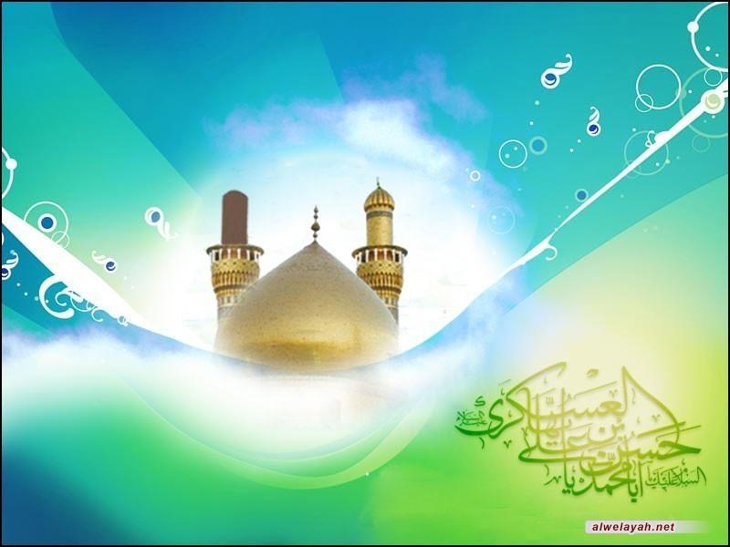 سيرة الإمام الحسن العسكري(ع)بمناسبة ذكرى مولده