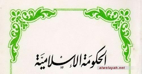 أهمية الحفاظ على الحكومة الاسلامية