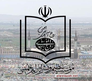 حميد انصاري: التوجه الجديد لمؤسسة تنظيم ونشر أعمال الإمام الخميني