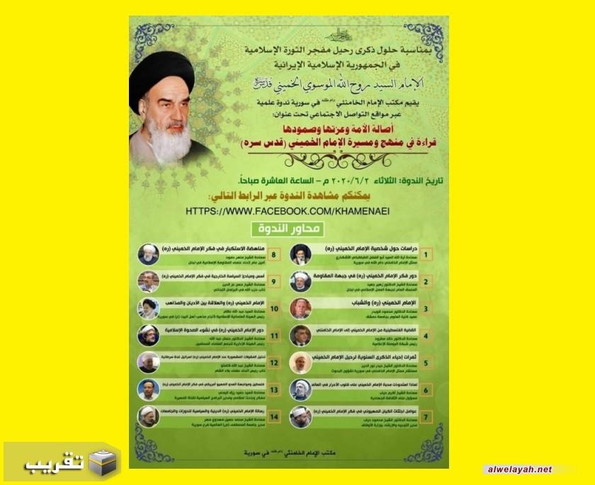 مؤتمر دولي في سوريا حول منهج ومسيرة الإمام الخميني (ره)