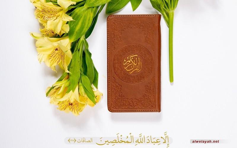بحث قرآني: إِلَّا عِبَادَ اللَّهِ الْمُخْلَصِينَ...
