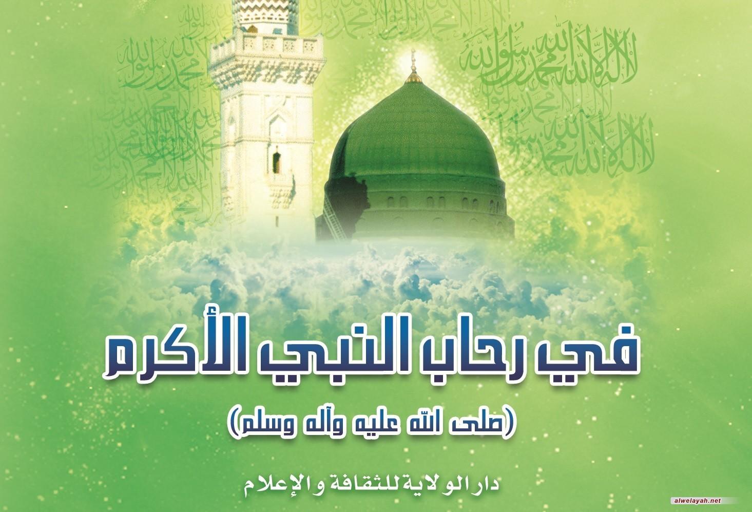 في رحاب النبي الأكرم (ص)