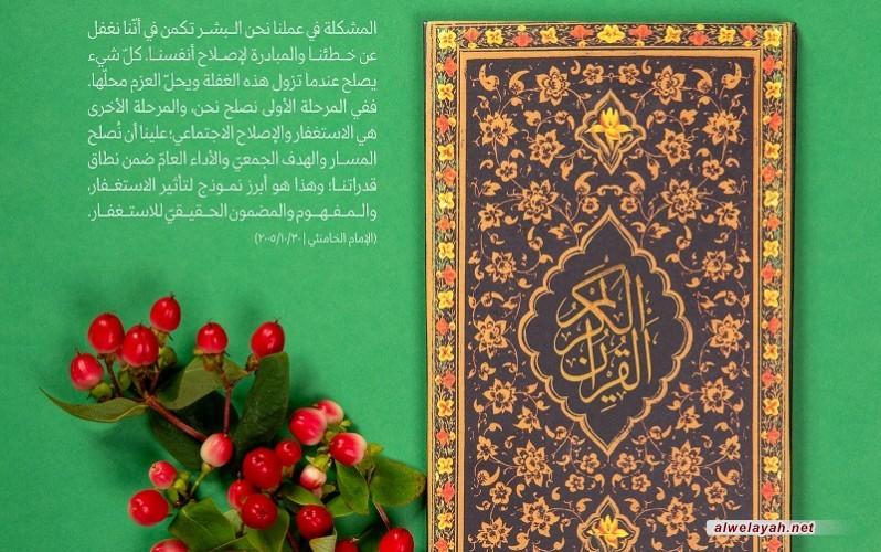 بحث القرآني؛ وَأَنِ اسْتَغْفِرُوا رَبَّكُمْ ثُمَّ تُوبُوا إِلَيْهِ يُمَتِّعْكُم مَّتَاعًا حَسَنًا