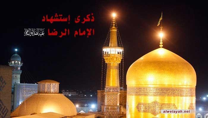 قبسات من حياة الإمام علي بن موسى الرضا عليه السلام في ذكرى شهادته