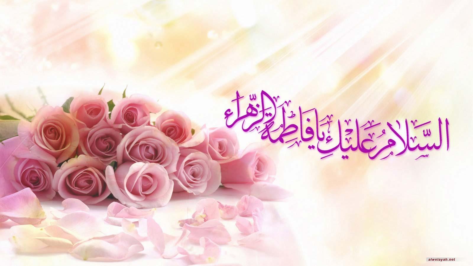 منزلة السيدة فاطمة الزهراء (عليها السلام)