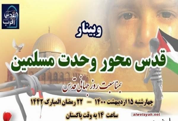 """مؤتمر افتراضي """"القدس محور وحدة المسلمين"""" في باكستان"""