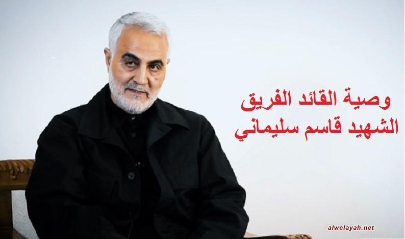 وصية القائد الفريق الشهيد قاسم سليماني