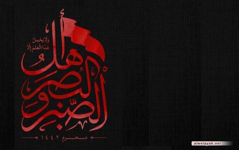 الإمام الحسين عليه السلام مظهر البصيرة والاستقامة