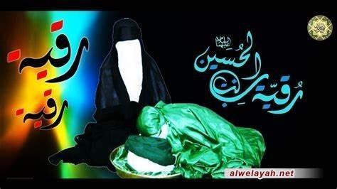 محطّاتٌ عاشورائيّة: استشهاد عزيزة الإمام الحسين (عليهما السلام) على رأس أبيها