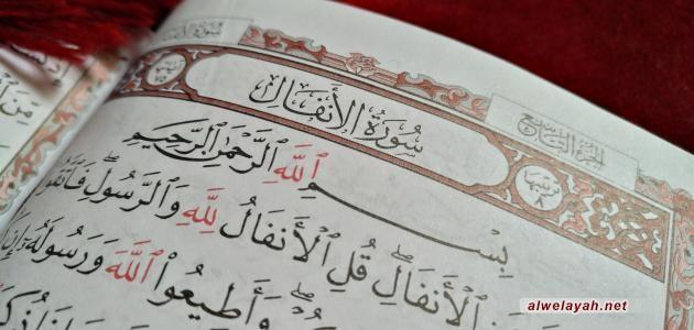 «دروس في الحكومة الإسلامية»؛ الدرس التاسع والثلاثون: مصاديق الأنفال (القسم الأول)