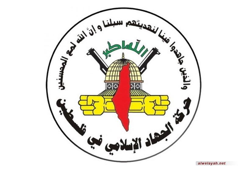 الجهاد الإسلامي: المقاومة هي خيار الشعب الفلسطيني لاستعادة أرضه