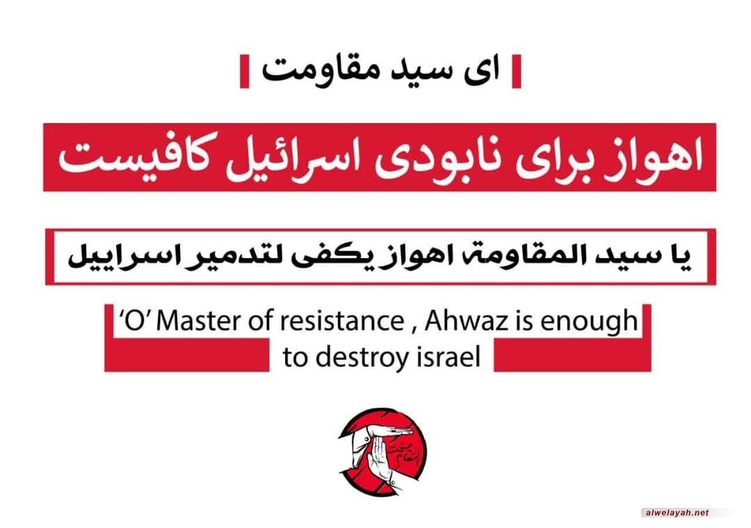 ما هي رسالة أهالي أهواز إلى سيد المقاومة السيد نصر الله؟