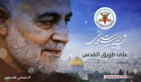 الجهاد الإسلامي: عقل الشهيد سليماني وفكره ووجدانه كان معلقاً بالقدس وفلسطين