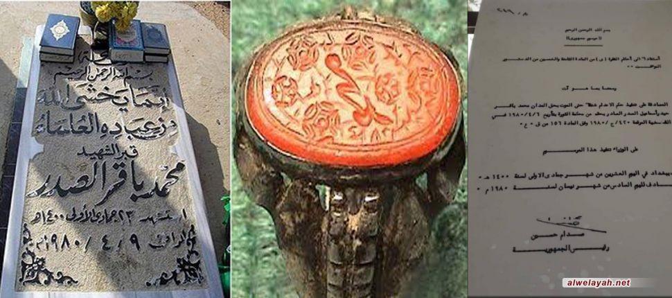 قصّة اكتشاف قبر الشهيد الصدر قدس سره