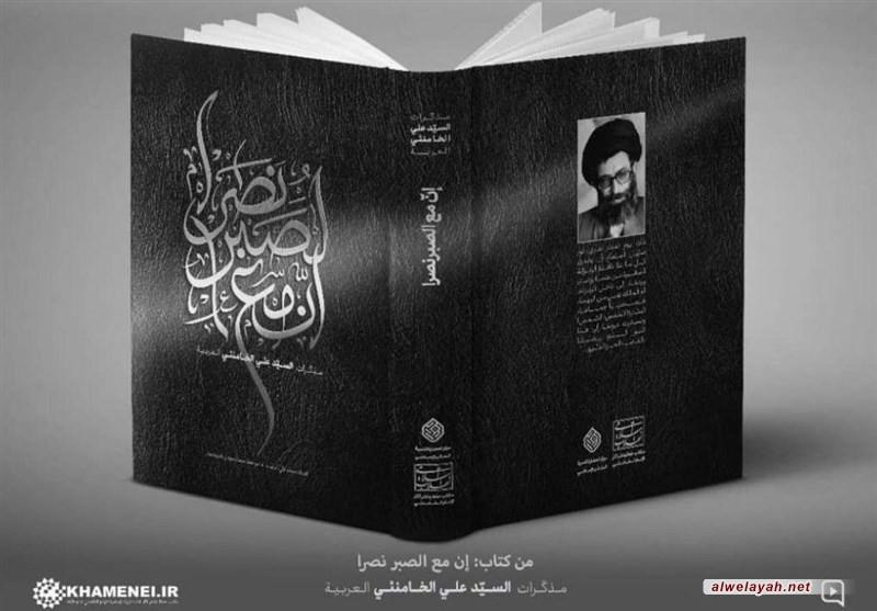 بمناسبة اليوم العالمي للغة العربية؛ الإمام الخامنئي: العربية، اللّغة الّتي أحبّها من صميم قلبي