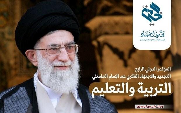 المؤتمر الرابع في التجديد والاجتهاد الفكري عند قائد الثورة الإسلامية