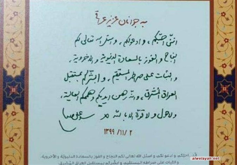 قائد الثورة الإسلامية يخاطب شباب العراق: مستقبل بلادكم المشرق رهن أيديكم وهممكم العالية