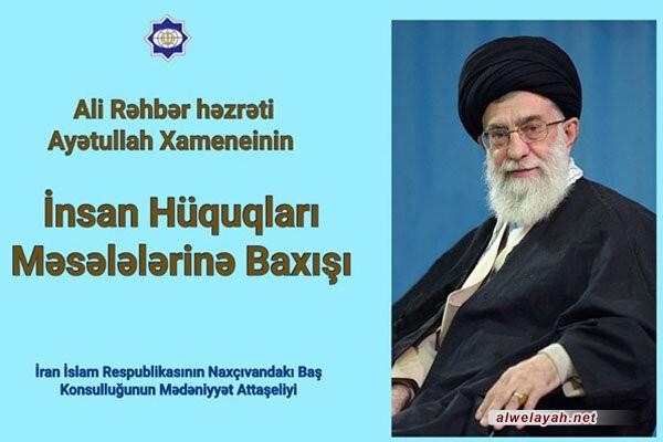 برعاية القنصلية الإيرانية في نخجوان؛ترجمة كتاب قائد الثورة عن قضايا حقوق الإنسان باللغة التركية