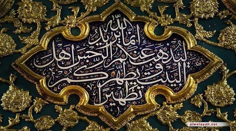 من وصية الإمام الخميني (ره): نفخر بأئمتنا المعصومين عليهم السلام