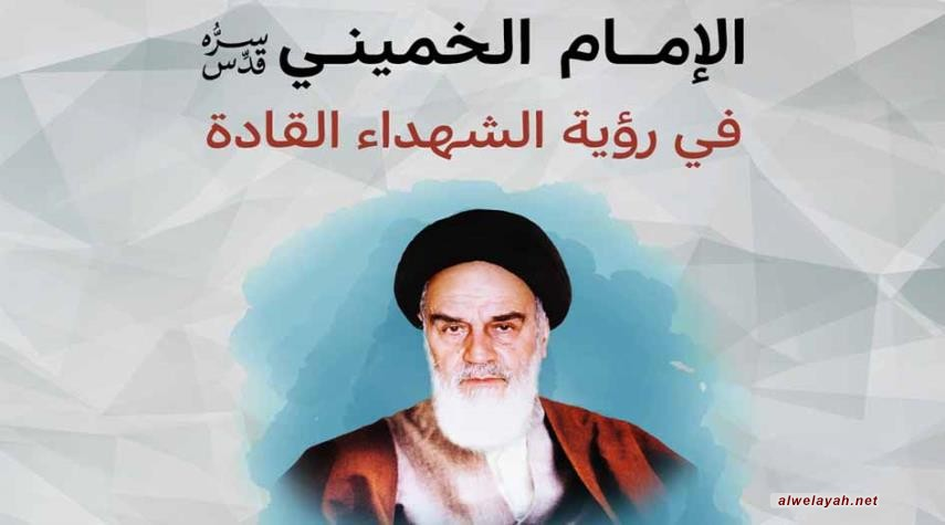 الإمام الخميني (قدس سره) في رؤية الشهداء القادة