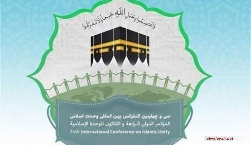 """البيان الختامي لمؤتمر الوحدة الإسلامية: الدول الإسلامية تشكل """"جبهة موحدة"""" ضد معاداة الإسلام"""