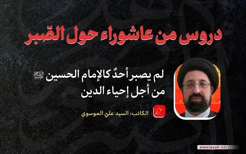 لم يصبر أحدٌ كالإمام الحسين (ع) من أجل إحياء الدين