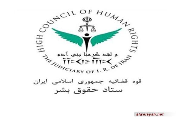 إيران تمنح جائزة حقوق الإنسان الإسلامية إلى ثلاثة من قادة المقاومة في المنطقة