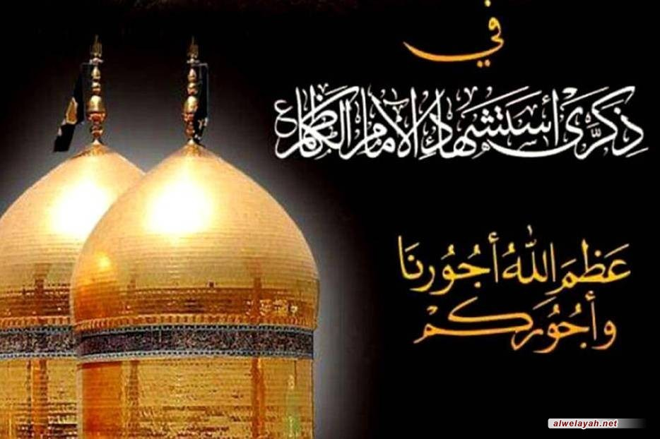 في ذكرى استشهاده؛دروس من حياة الإمام موسى الكاظم (ع)
