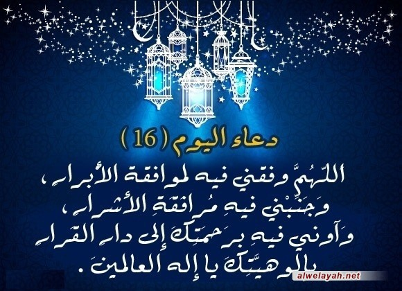 دعاء اليوم السادس عشر من شهر رمضان المبارك