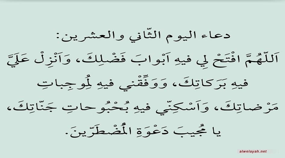 دعاء اليوم الثاني والعشرين من شهر رمضان المبارك