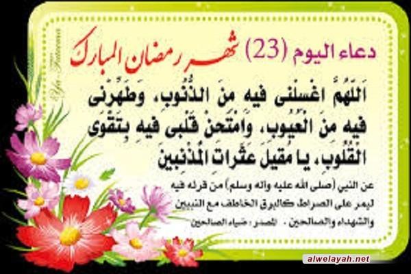 دعاء اليوم الثالث والعشرين من شهر رمضان المبارك