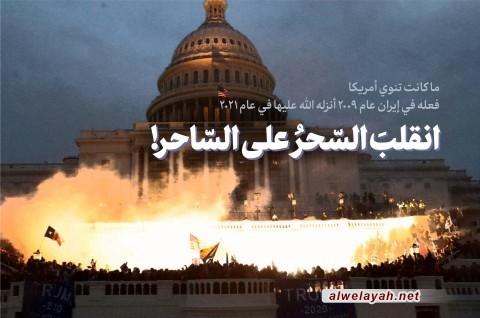 مقتطفات من كلمة الإمام الخامنئي المتلفزة في ذكرى نهضة أهالي قم عام 1978