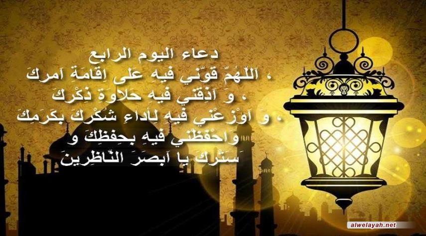 دعاء اليوم الرابع من شهر رمضان المبارك