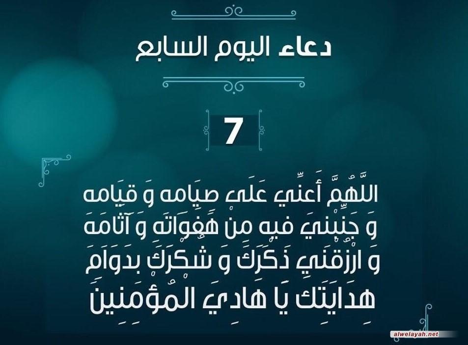 دعاء اليوم السابع من شهر رمضان المبارك